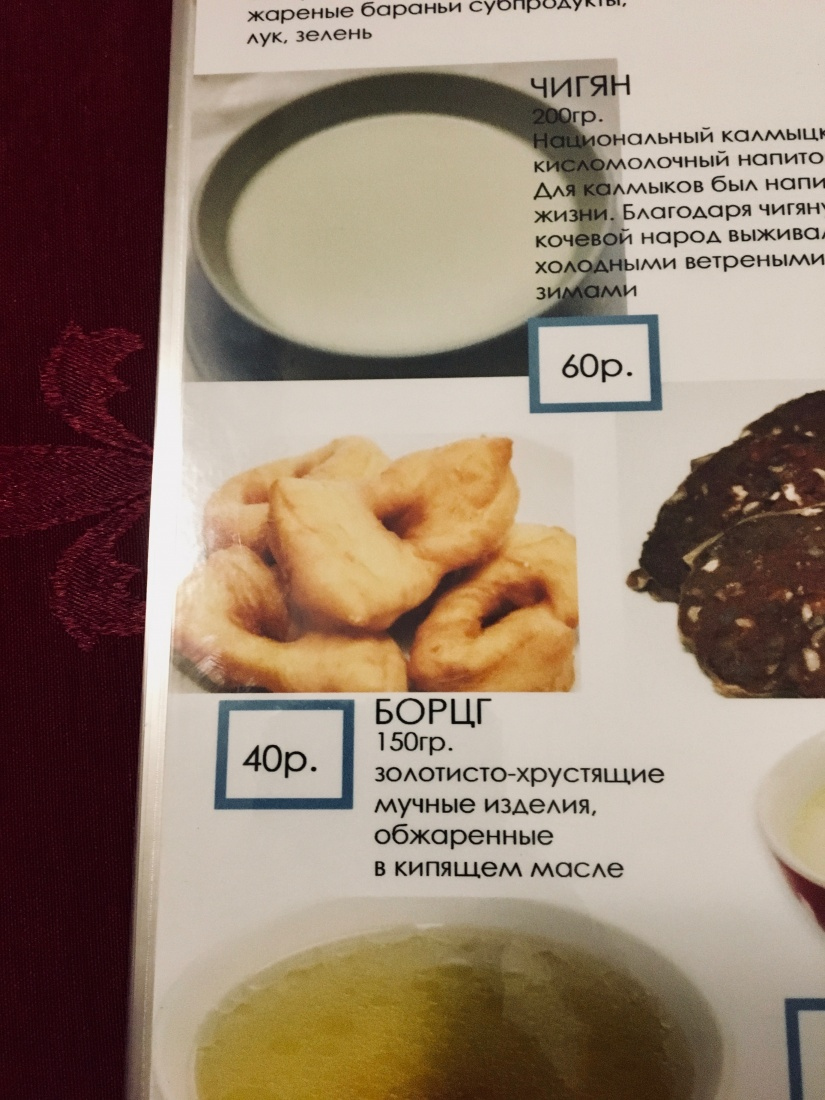 Menu from the Gurman restaurant in Elista, Russia.
