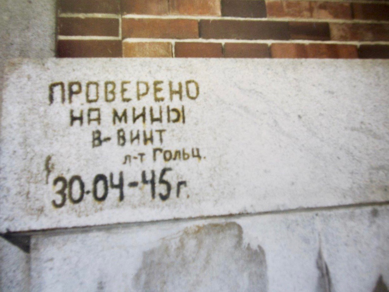 WWII ruins visible along Leninova in August 1988, in Brno, Czech Republic. The sign in Russian indicates the building was cleared for mines on April 30, 1945.